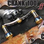 [리브레]크랭크 100